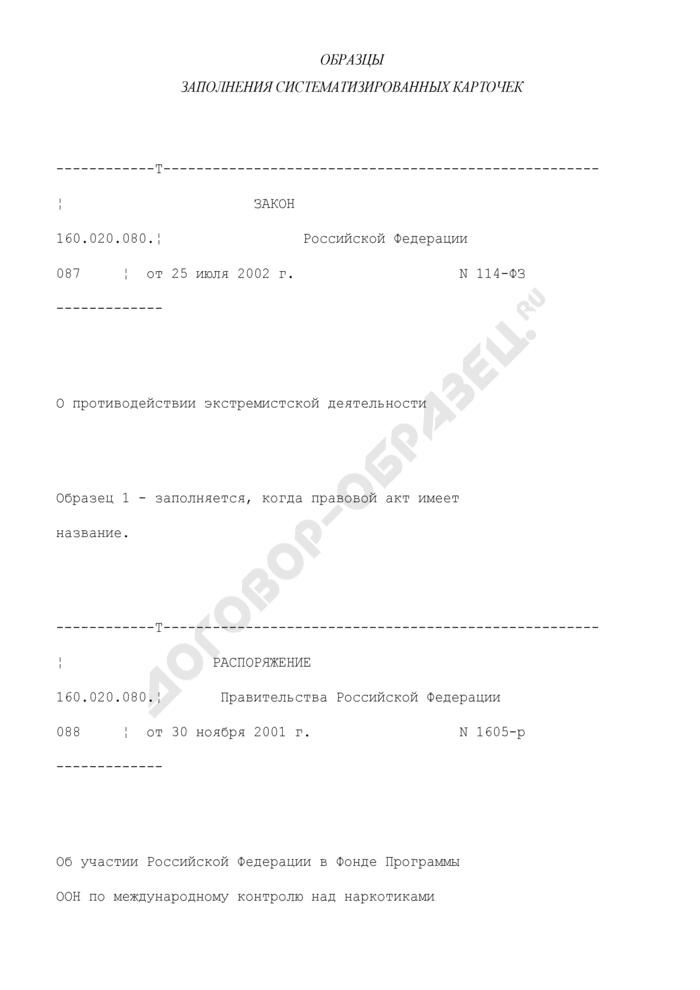Образцы заполнения систематизированных карточек в системе МВД России. Страница 1