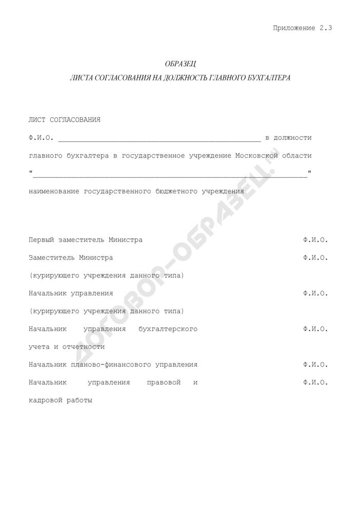 Образцы и типовые формы документов, сформированные в результате исполнения государственной функции по осуществлению контроля и координации за деятельностью государственных бюджетных учреждений Московской области. Образец листа согласования на должность главного бухгалтера. Страница 1