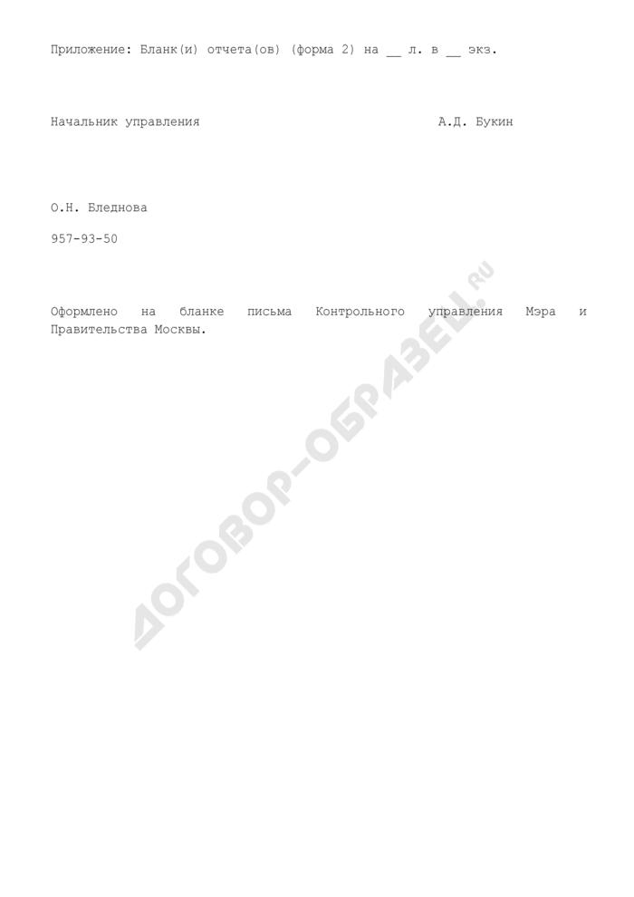 Образцы контрольных форм. Напоминание о представлении отчетов. Форма N 1. Страница 2