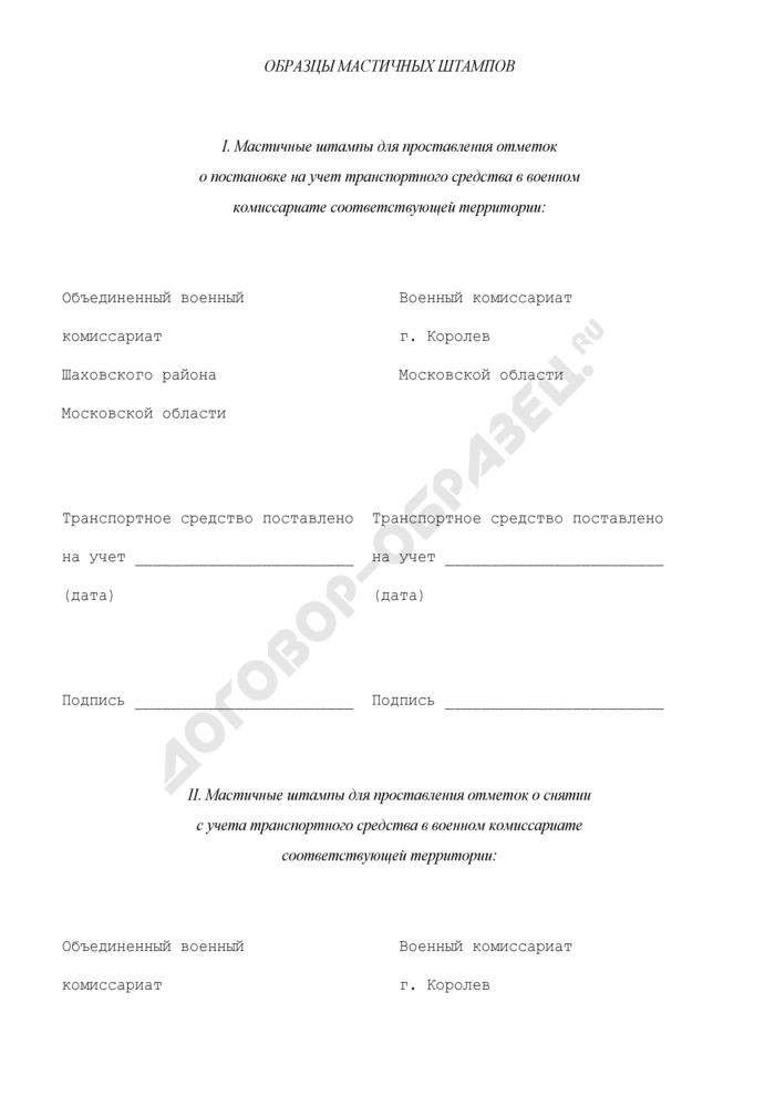 Образцы мастичных штампов для проставления отметок о постановке (снятии) на (с) учет(а) транспортного средства в военном комиссариате; о согласовании регистрационных действий с транспортными средствами граждан между подразделениями ГИБДД и военными комиссариатами. Страница 1
