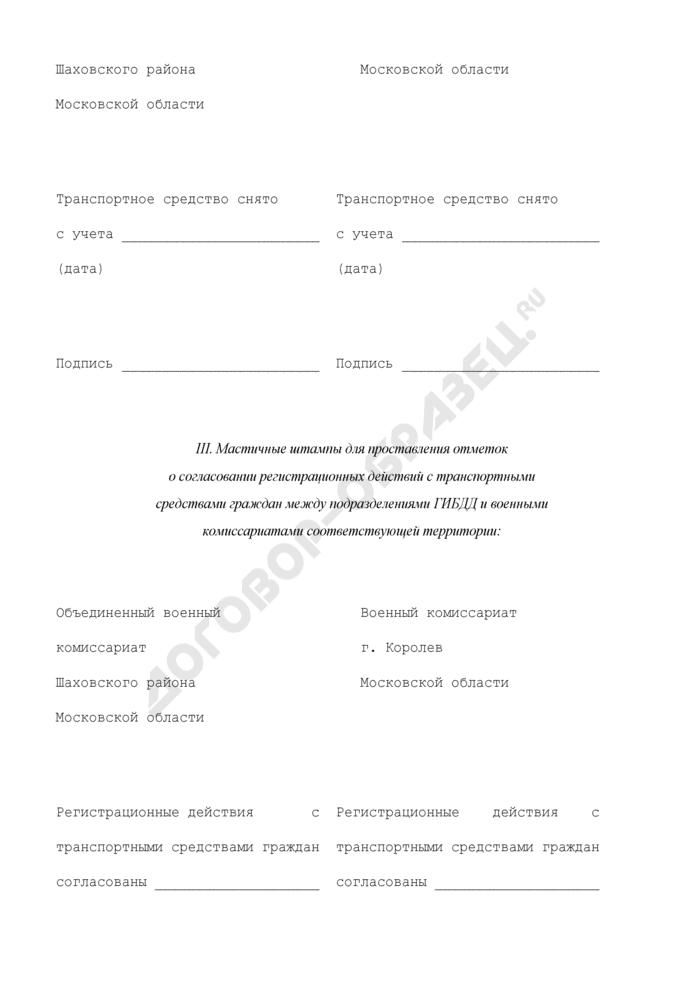 Образцы мастичных штампов для проставления отметок о постановке (снятии) на (с) учет(а) транспортного средства в военном комиссариате; о согласовании регистрационных действий с транспортными средствами граждан между подразделениями ГИБДД и военными комиссариатами. Страница 2