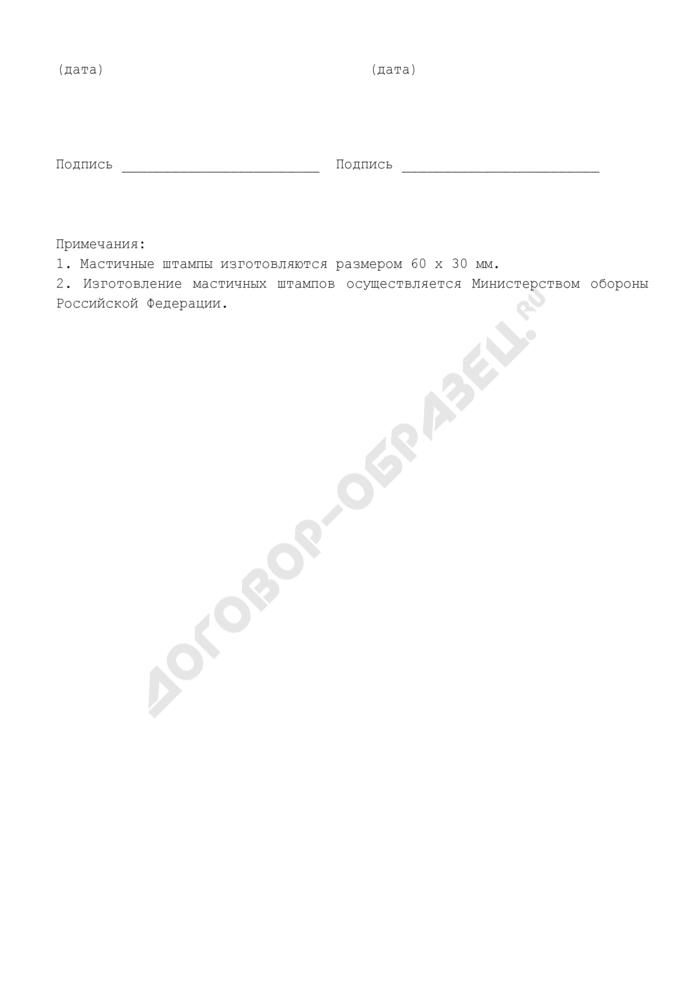 Образцы мастичных штампов для проставления отметок о постановке (снятии) на (с) учет(а) транспортного средства в военном комиссариате; о согласовании регистрационных действий с транспортными средствами граждан между подразделениями ГИБДД и военными комиссариатами. Страница 3