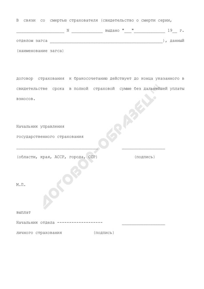 Образцы надписей на страховых свидетельствах и заявлениях о страховании о выплате страховой суммы. Страница 2