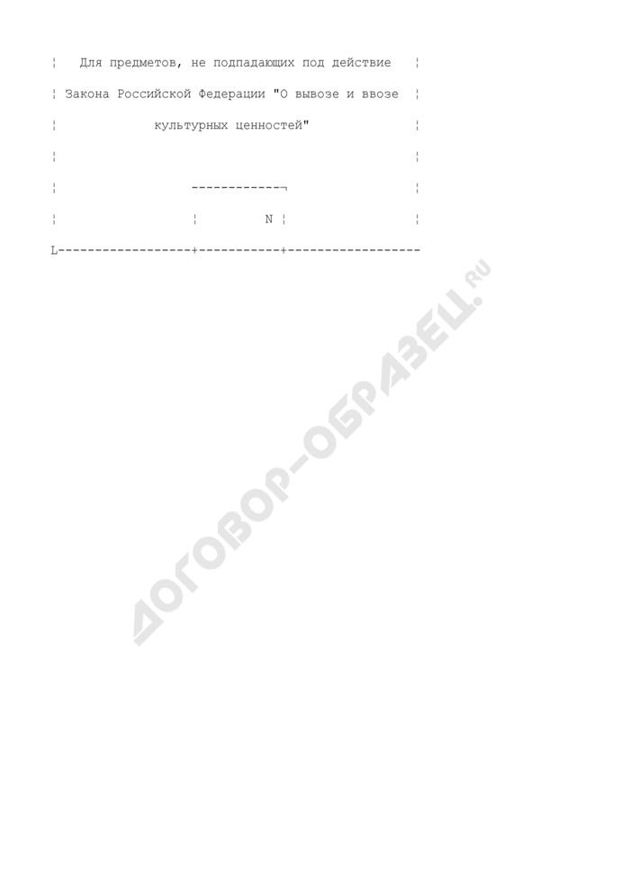 Образцы номерных штампов экспертов по культурным ценностям. Страница 2