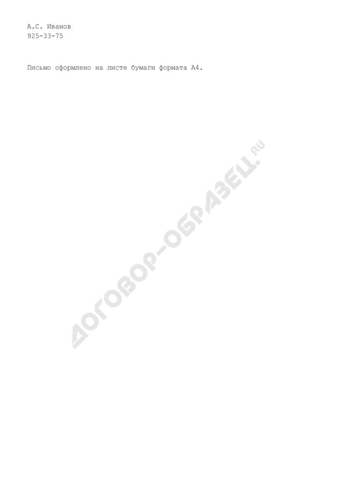 """Образцы оформления реквизитов документов. Образец оформления письма при """"внутренней"""" переписке. Страница 2"""