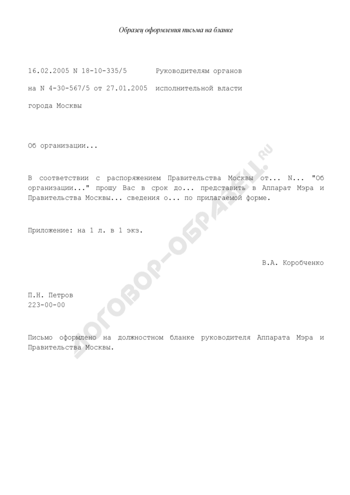 Образцы оформления реквизитов документов. Образец оформления письма на бланке. Страница 1
