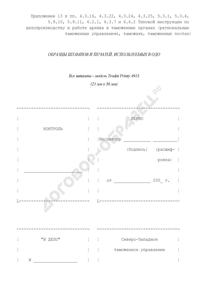 Образцы штампов и печатей, используемых в отделе документационного обеспечения в подразделениях таможенного органа. Страница 1