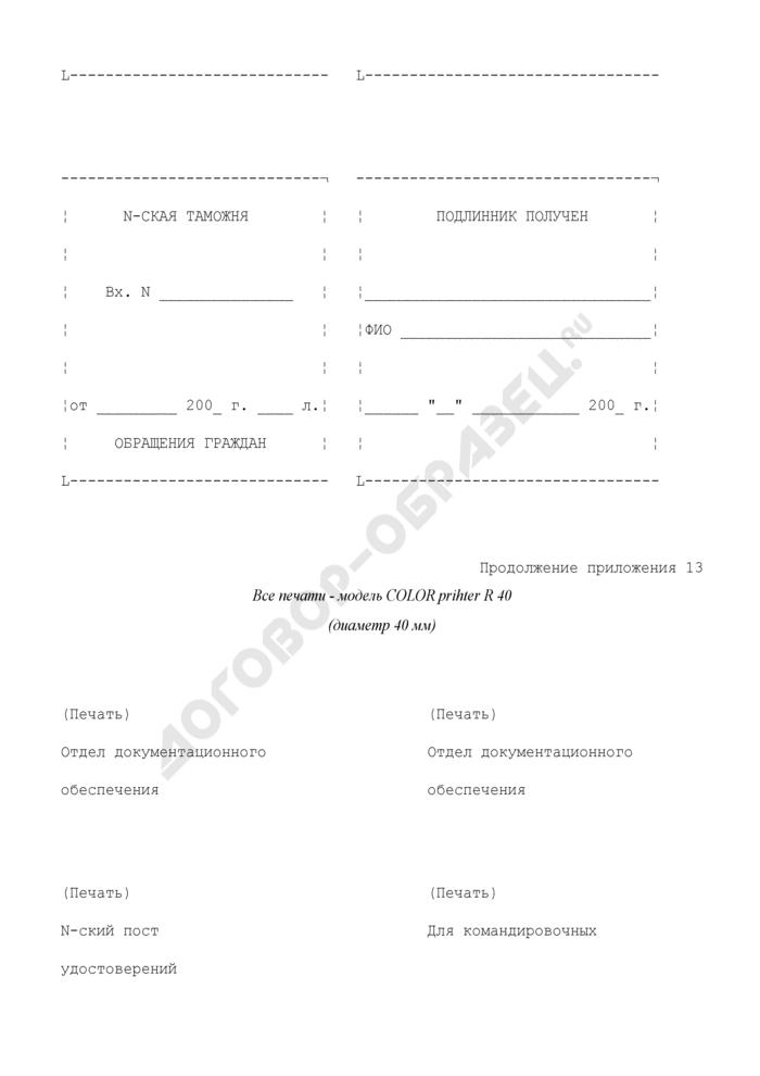 Образцы штампов и печатей, используемых в отделе документационного обеспечения в подразделениях таможенного органа. Страница 3