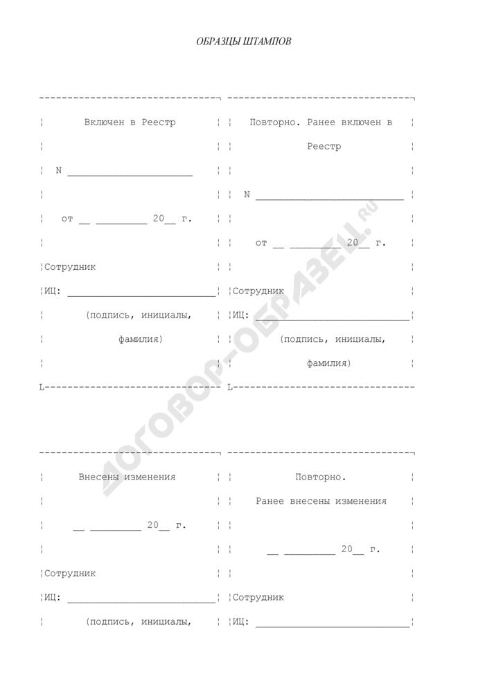 Образцы штампов, используемые при ведении реестра дисквалифицированных лиц. Страница 1