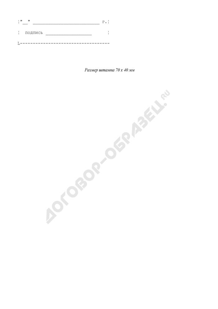 Образцы штампов о регистрации по месту жительства. Форма N 4П. Страница 3