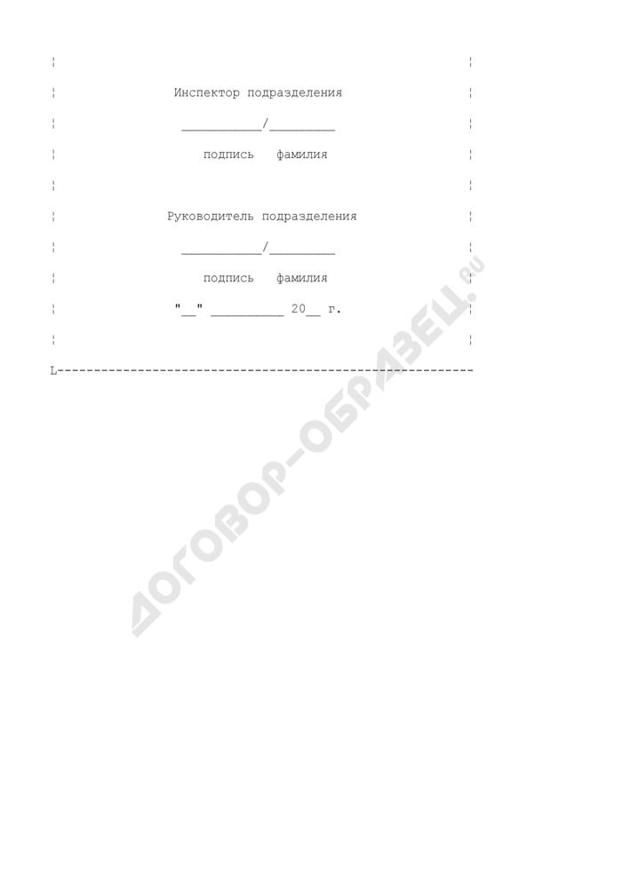 Образцы штампов при рассмотрении ходатайств о выдаче приглашения на въезд в Российскую Федерацию иностранных граждан и лиц без гражданства. Страница 2
