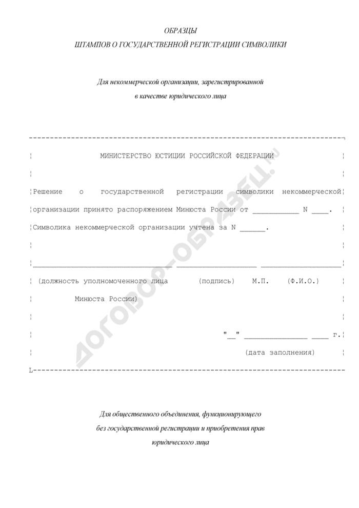 Образцы штампов о государственной регистрации символики. Страница 1