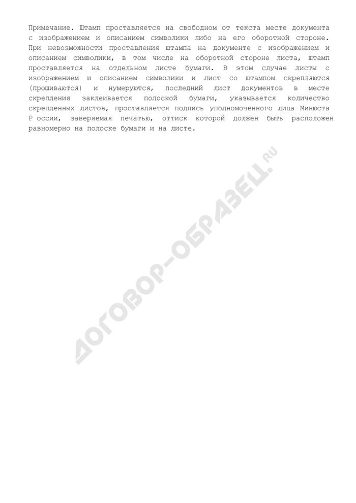 Образцы штампов о государственной регистрации символики. Страница 3