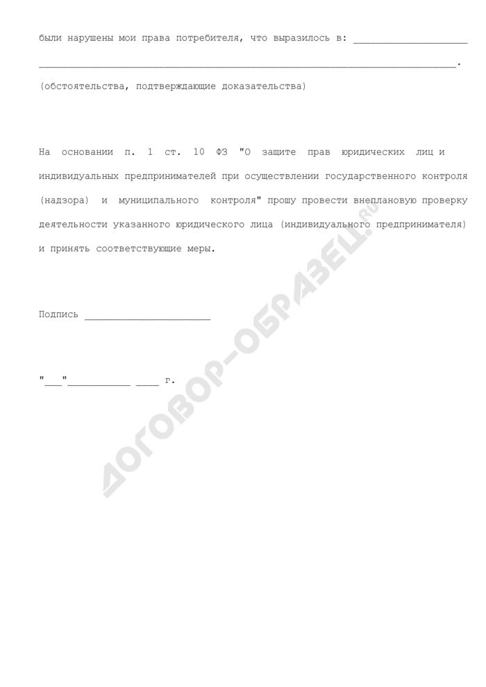 Обращение (или заявление) в органы государственного контроля (надзора) (или органы муниципального контроля) о нарушении прав потребителя. Страница 2