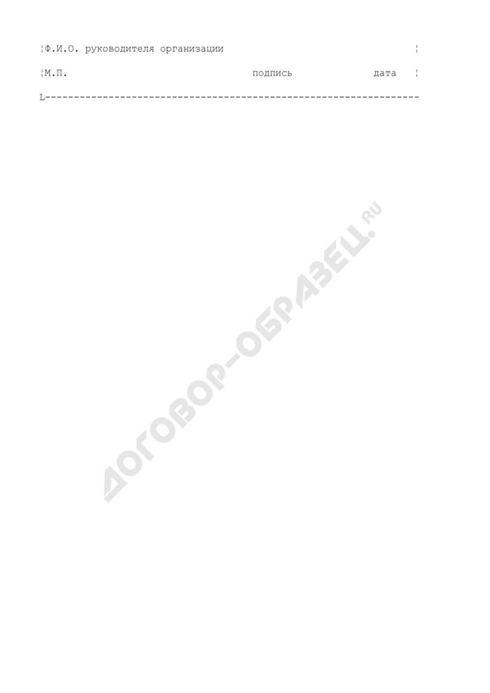 Обращение в Министерство юстиции Российской Федерации для урегулирования вопросов правовой защиты результатов интеллектуальной деятельности, при экспорте контролируемой продукции, работ и услуг. Страница 3