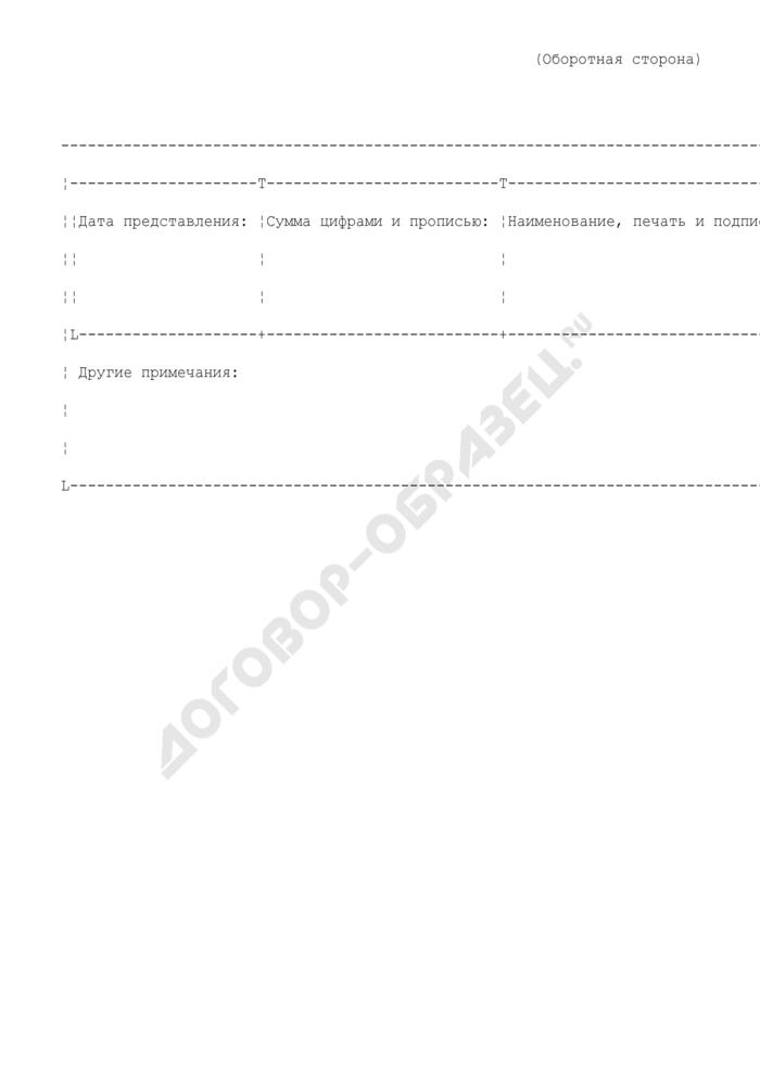 Бланк безотзывного документарного аккредитива (авизо для бенефициара) (оборотная сторона). Страница 1