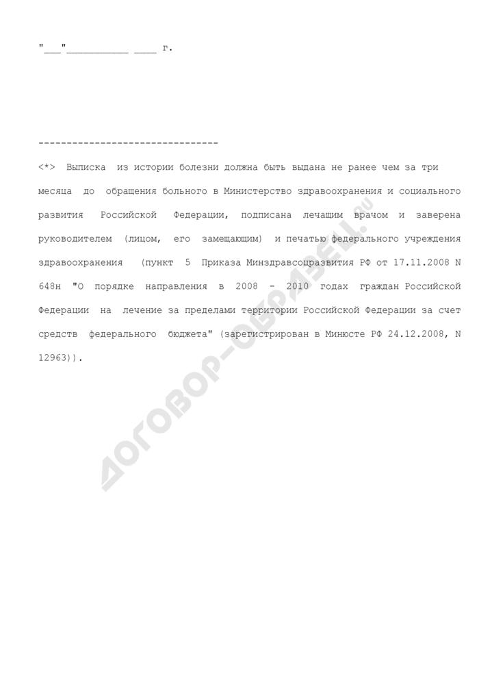 Обращение в Министерство здравоохранения и социального развития Российской Федерации о необходимости лечения за пределами территории Российской Федерации. Страница 3