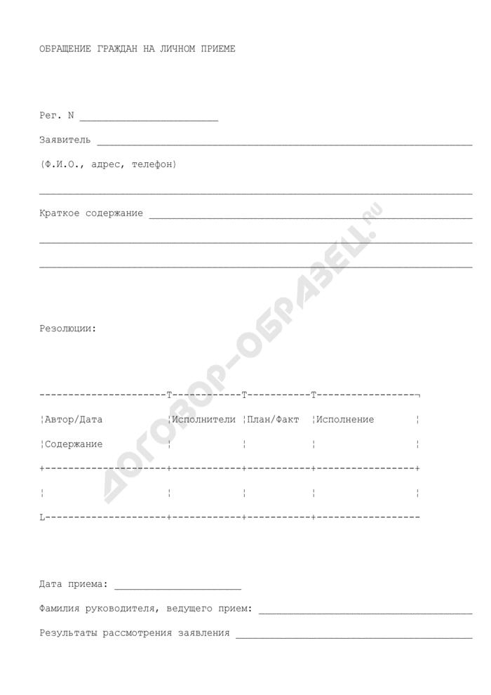 Обращение граждан на личном приеме по вопросам, относящимся к компетенции Комитета по туризму Московской области. Страница 1
