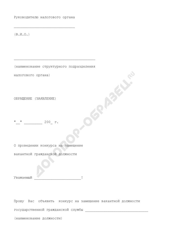Обращение о проведении конкурса на замещение вакантной гражданской должности. Страница 1