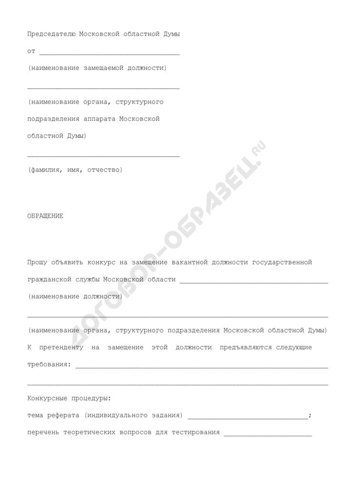 Обращение об объявлении конкурса на замещение вакантной должности государственной гражданской службы Московской области в аппарате Московской областной Думы. Страница 1