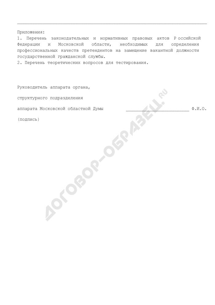 Обращение об объявлении конкурса на замещение вакантной должности государственной гражданской службы Московской области в аппарате Московской областной Думы. Страница 2