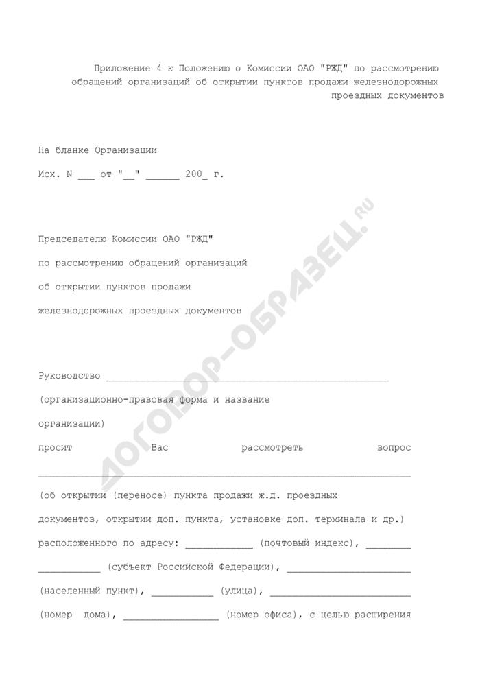 Обращение организации об открытии (переносе) пункта продажи железнодорожных проездных документов. Страница 1