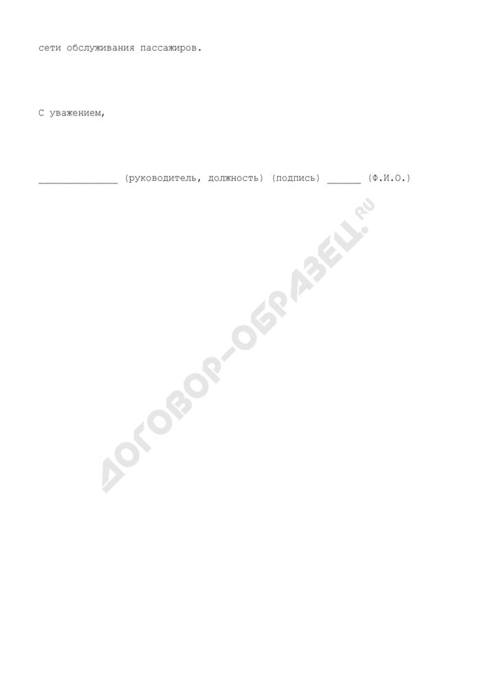 Обращение организации об открытии (переносе) пункта продажи железнодорожных проездных документов. Страница 2