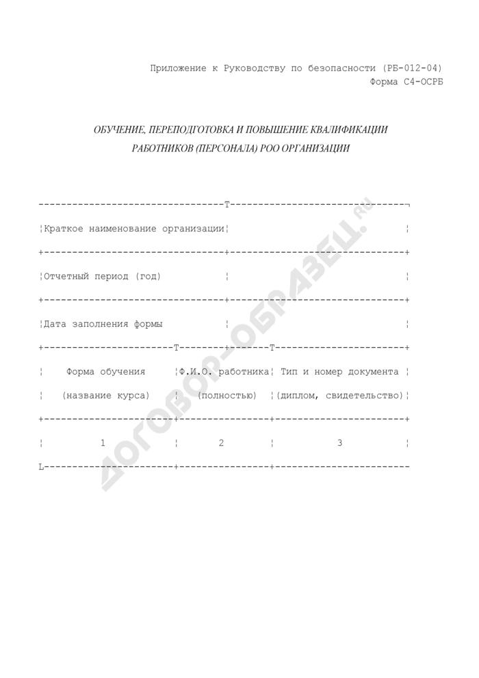 Обучение, переподготовка и повышение квалификации работников (персонала) РОО организации. Форма N С4-ОСРБ. Страница 1