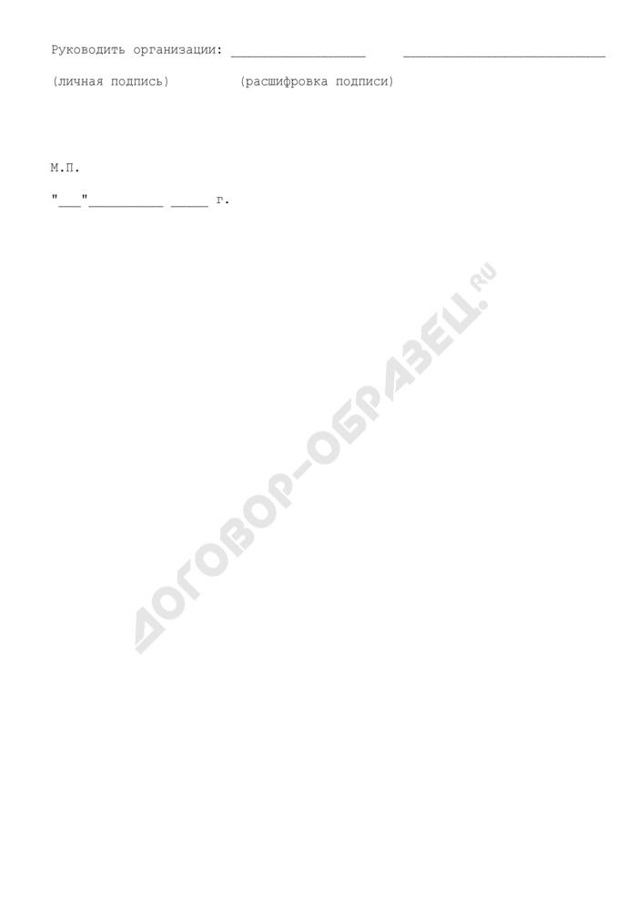 Обходной лист при увольнении работника. Страница 2