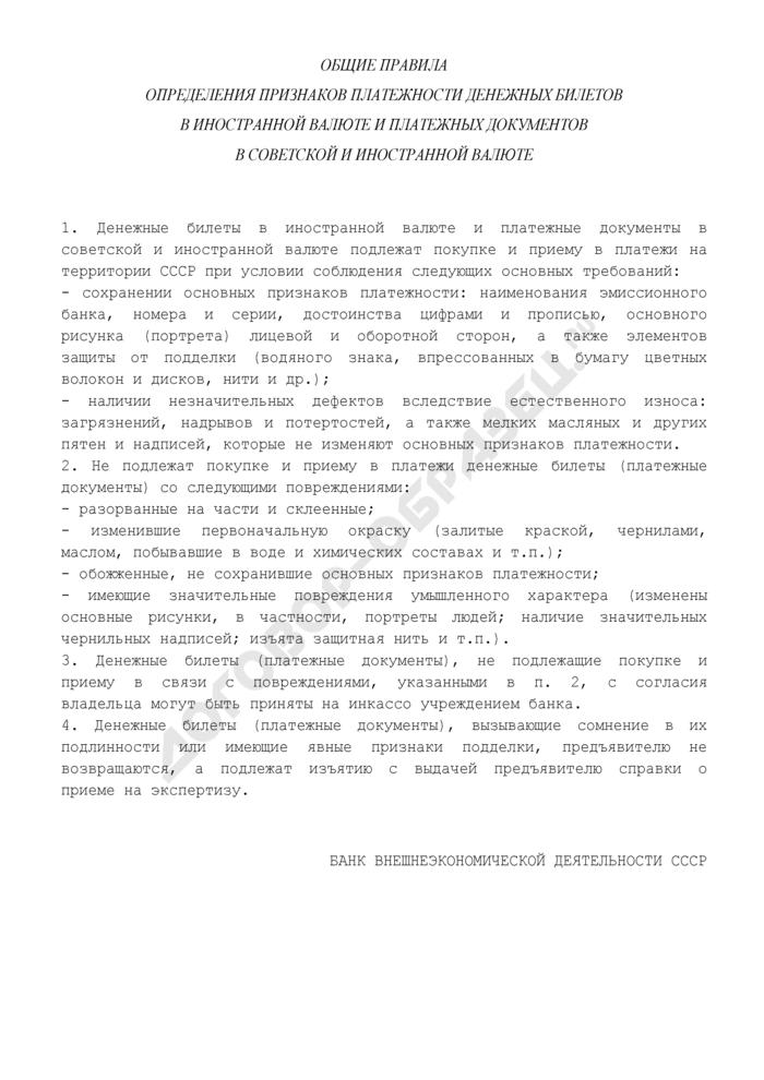 Общие правила определения признаков платежности денежных билетов в иностранной валюте и платежных документов в советской и иностранной валюте. Страница 1