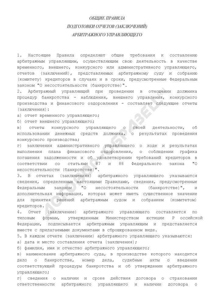 Общие правила подготовки отчетов (заключений) арбитражного управляющего. Страница 1