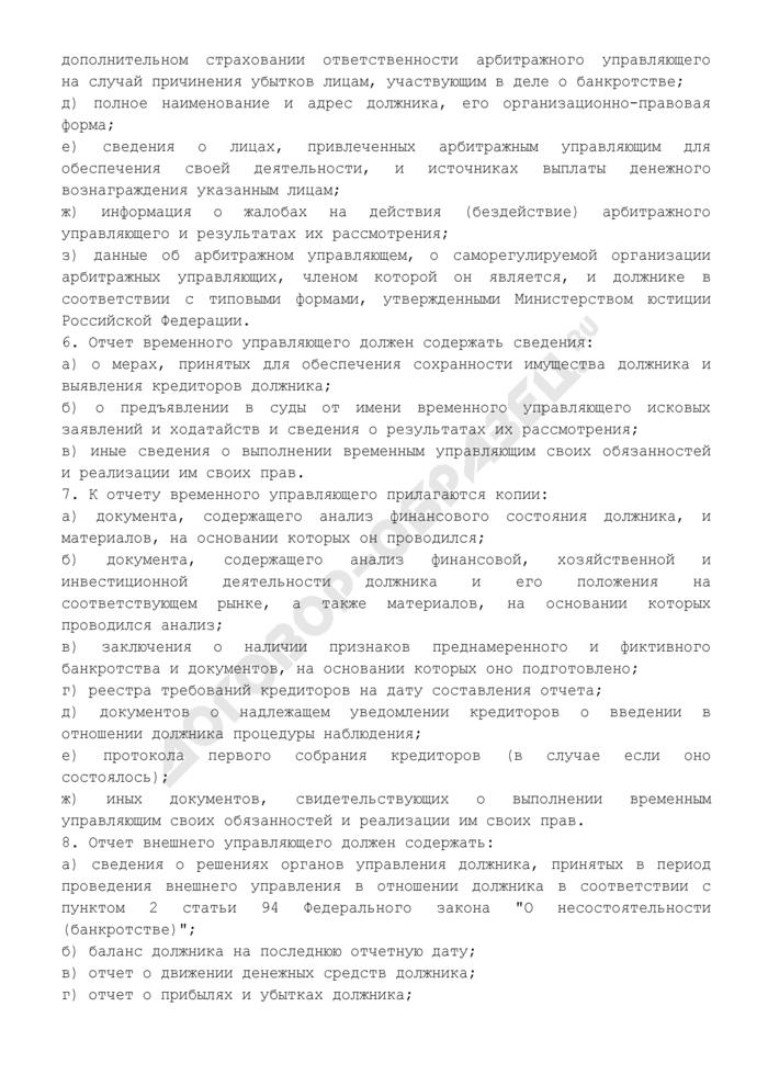 Общие правила подготовки отчетов (заключений) арбитражного управляющего. Страница 2