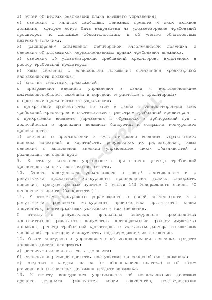 Общие правила подготовки отчетов (заключений) арбитражного управляющего. Страница 3