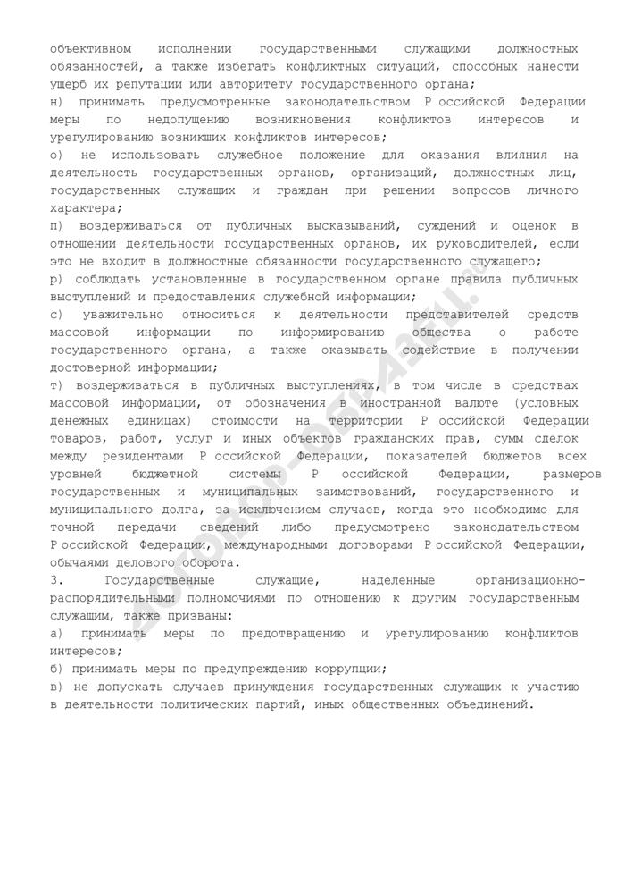Общие принципы служебного поведения государственных служащих. Страница 2