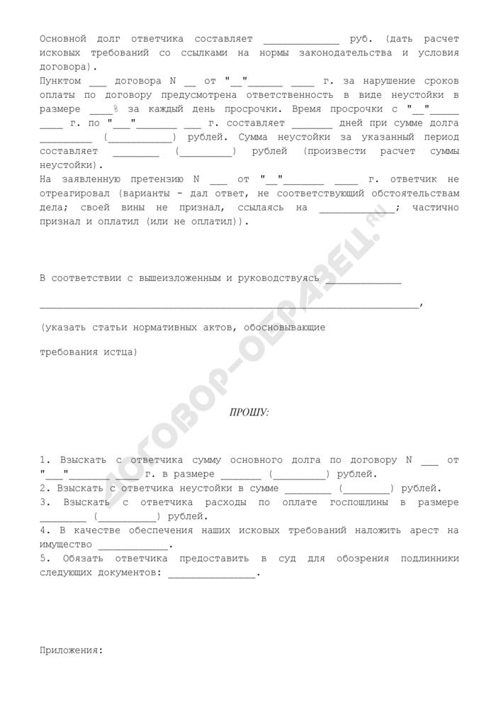 Общие рекомендации по составлению искового заявления в арбитражный суд. Страница 3