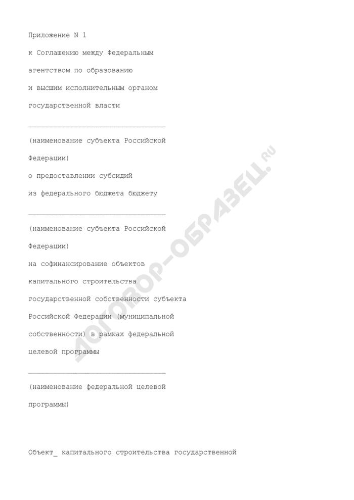Объект капитального строительства государственной собственности субъекта Российской Федерации (муниципальной собственности) (приложение к соглашению о предоставлении субсидий из федерального бюджета бюджету субъекта Российской Федерации на софинансирование объектов капитального строительства государственной собственности субъекта Российской Федерации (муниципальной собственности) в рамках федеральной целевой программы). Страница 1