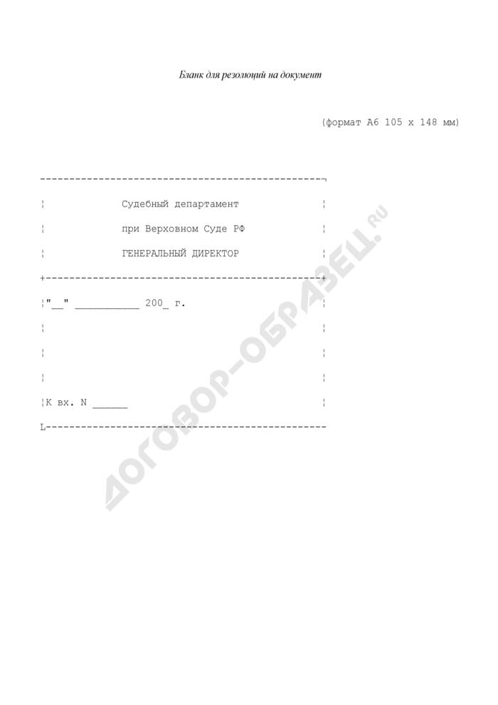 Бланк для резолюций на документ в Судебном департаменте при Верховном Суде Российской Федерации. Страница 1