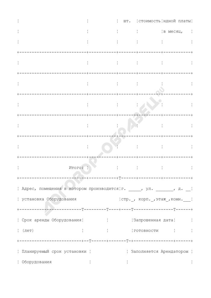 Бланк заказа на аренду оборудования (приложение к договору аренды телекоммуникационного оборудования). Страница 2