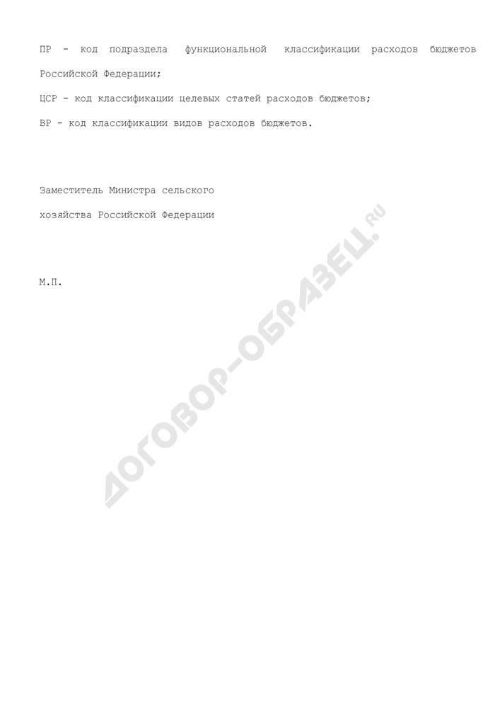 Объемы субсидий из федерального бюджета бюджету субъекта Российской Федерации на развитие консультационной помощи сельскохозяйственным товаропроизводителям на 2009 год (приложение к соглашению о порядке предоставления субсидии). Страница 2