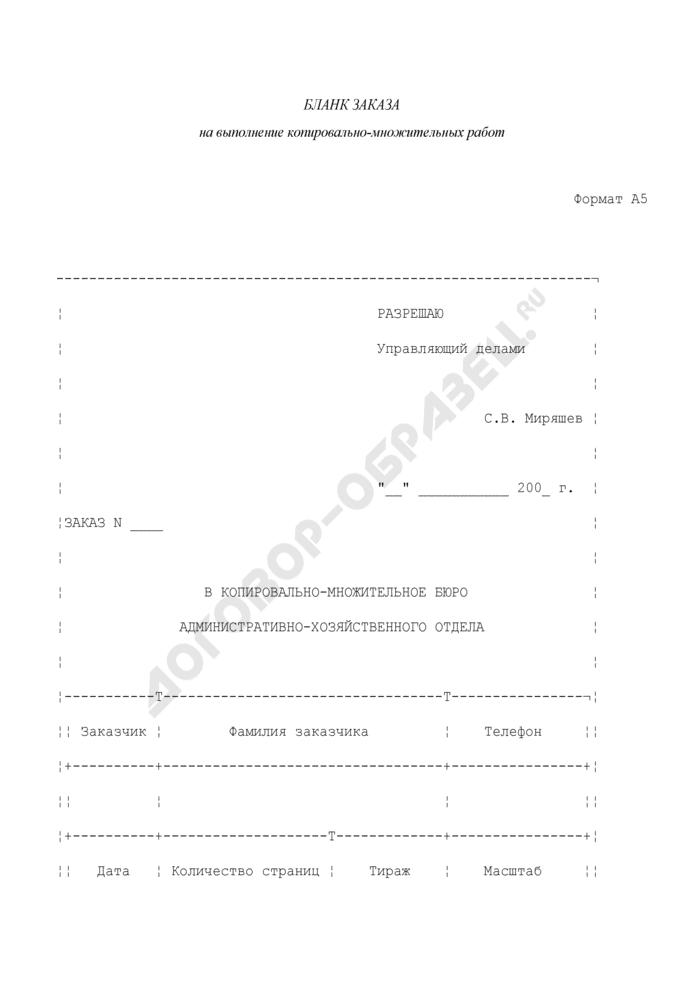 Бланк заказа на выполнение копировально-множительных работ в Судебном департаменте при Верховном Суде Российской Федерации. Страница 1