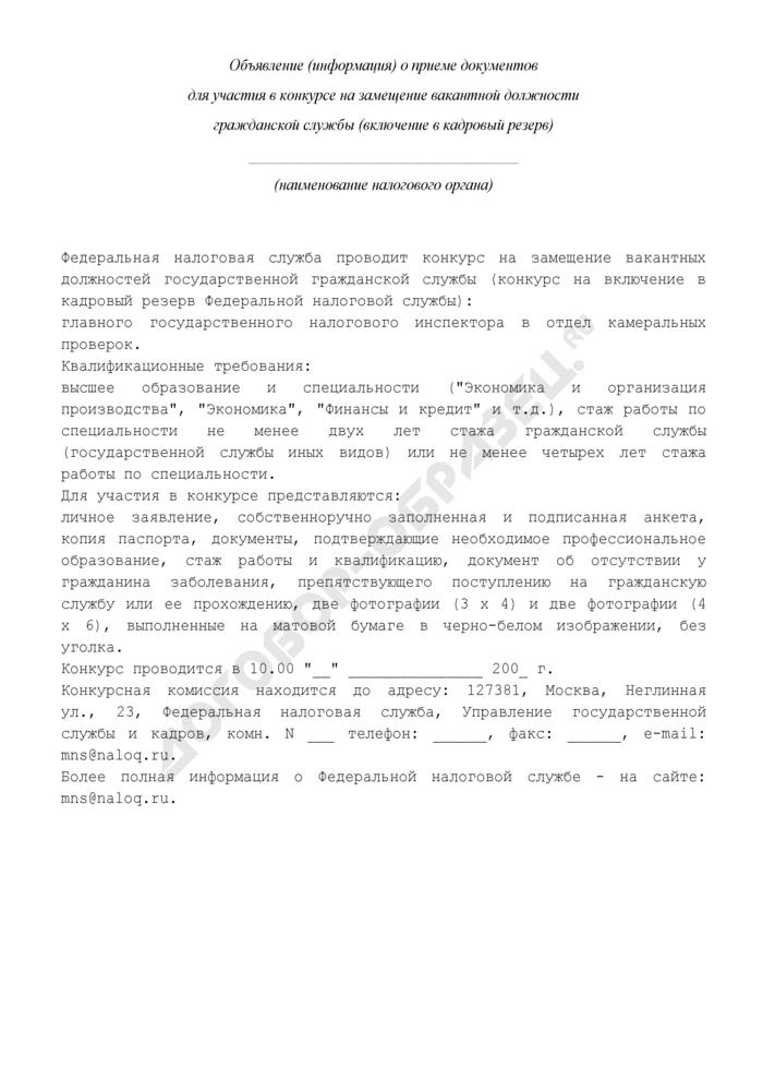Объявление (информация) о приеме документов для участия в конкурсе на замещение вакантной должности гражданской службы (включение в кадровый резерв). Страница 1