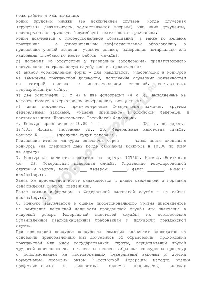 перечень документов для госслужбы