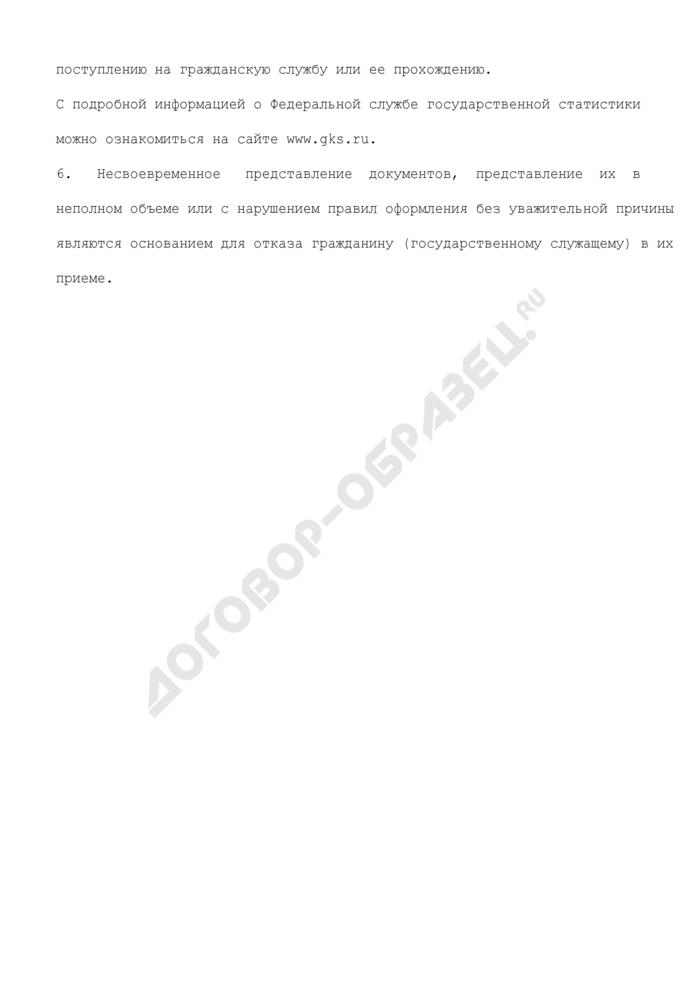Объявление (информация) о проведении конкурса на замещение вакантной должности федеральной государственной гражданской службы в Федеральной службе государственной статистики. Страница 3