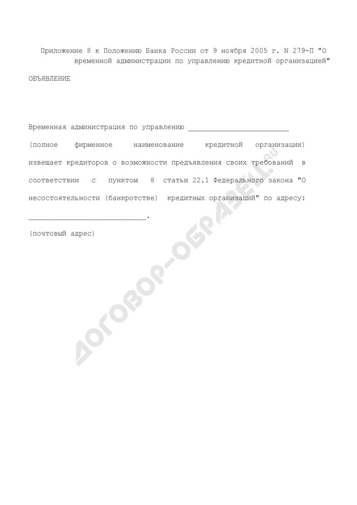 Объявление временной администрации по управлению кредитной организацией об извещении кредиторов о возможности предъявления своих требований. Страница 1