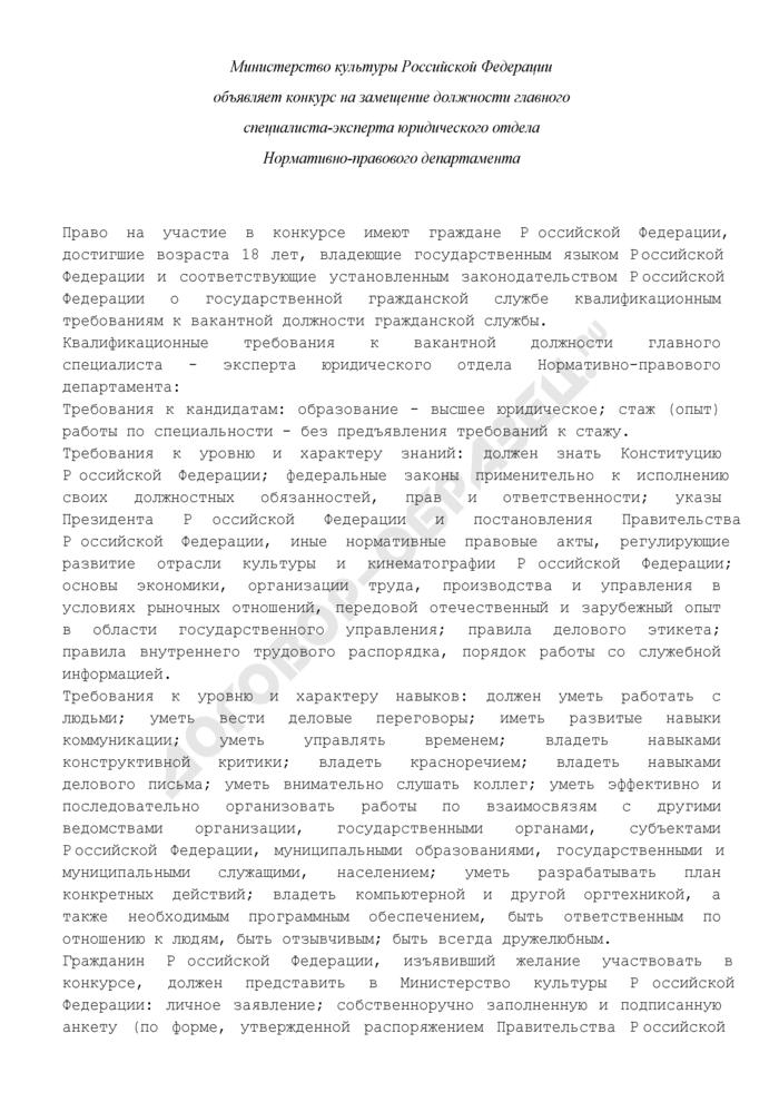 Объявление конкурса на замещение должности главного специалиста-эксперта юридического отдела Нормативно-правового департамента Министерства культуры Российской Федерации (рекомендуемый образец). Страница 1