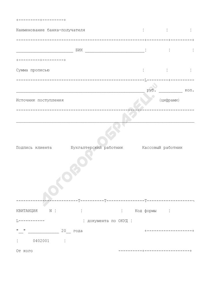 Объявление на взнос наличными от клиентов в кредитной организации (внутренних структурных подразделениях кредитной организации). Страница 2