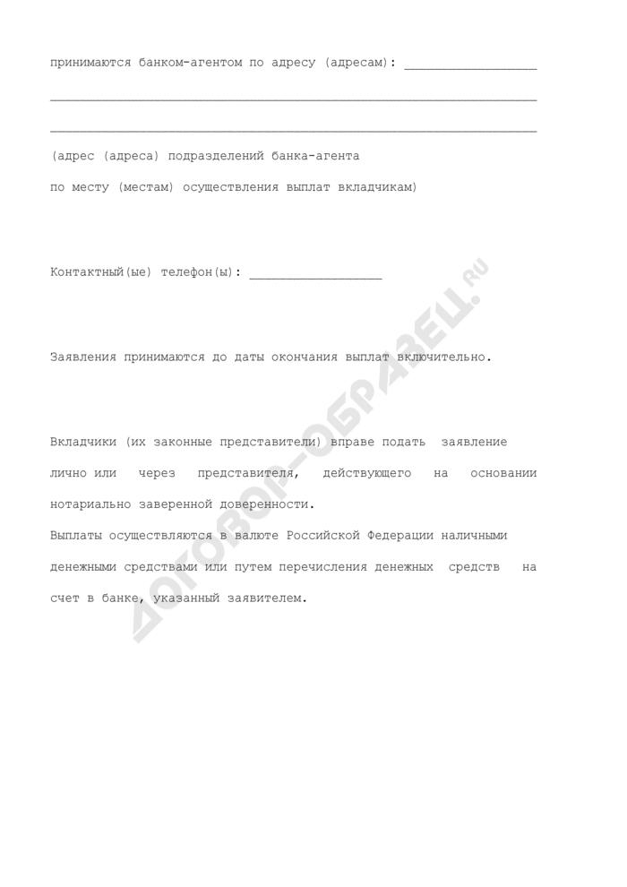Объявление о выплатах Банка России вкладчикам банка-банкрота. Страница 2