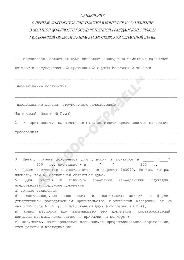 Документы на конкурс на замещение вакантной должности гражданской службы
