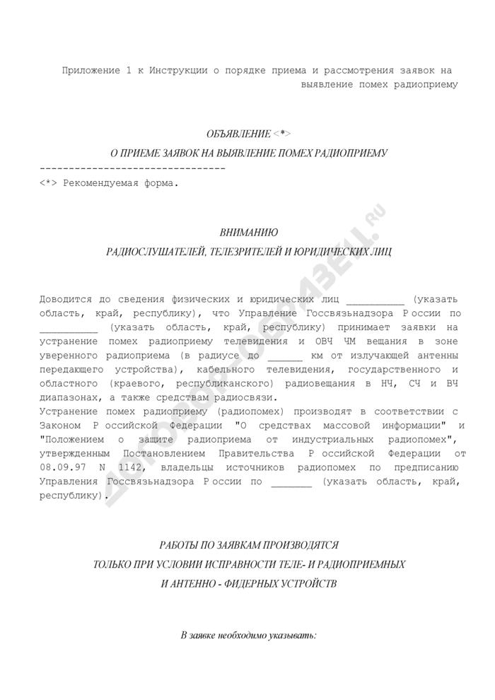 Объявление о приеме заявок на выявление помех радиоприему (рекомендуемая форма). Страница 1