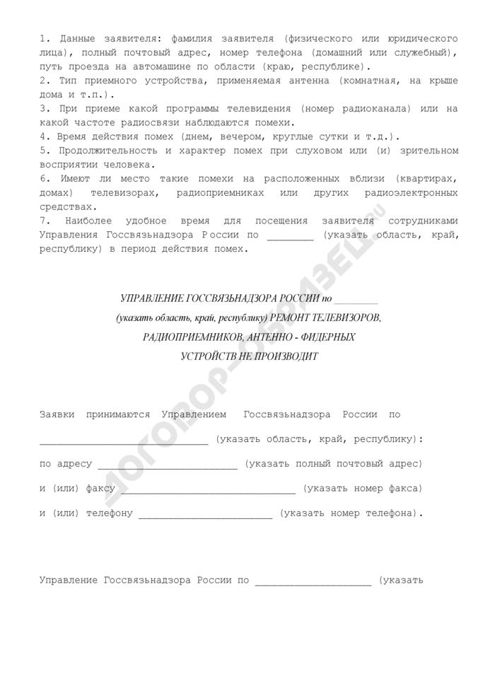 Объявление о приеме заявок на выявление помех радиоприему (рекомендуемая форма). Страница 2